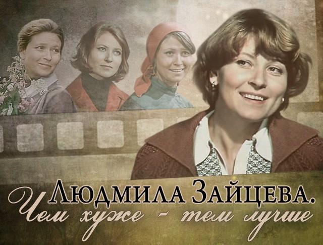 """""""Людмила Зайцева. Чем хуже – тем лучше"""""""
