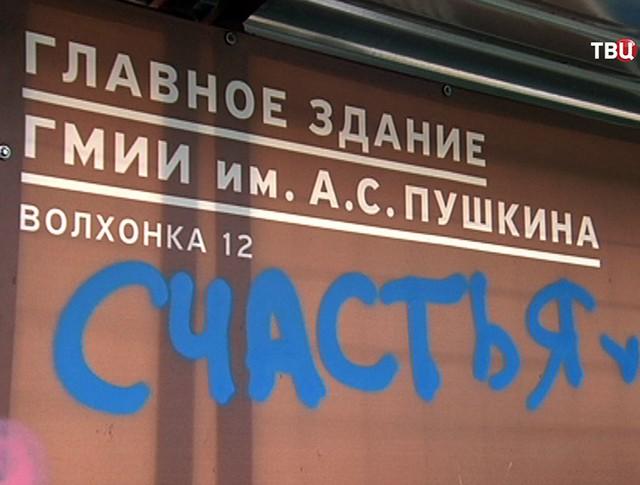 Вандалы разрисовали забор возле Государственного музея им. А.С. Пушкина
