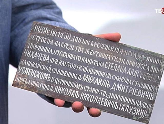 Латунная табличка с памятной гравировкой