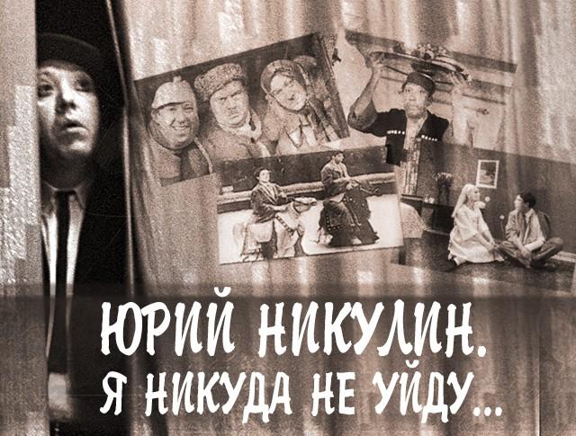 """Юрий Никулин. Я никуда не уйду..."""