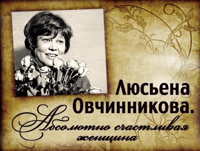 """""""Люсьена Овчинникова. Абсолютно счастливая женщина"""""""