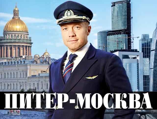 """Питер – Москва"""