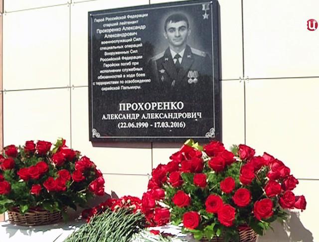 Улица в Грозном названа в честь погибшего в Сирии офицера Прохоренко