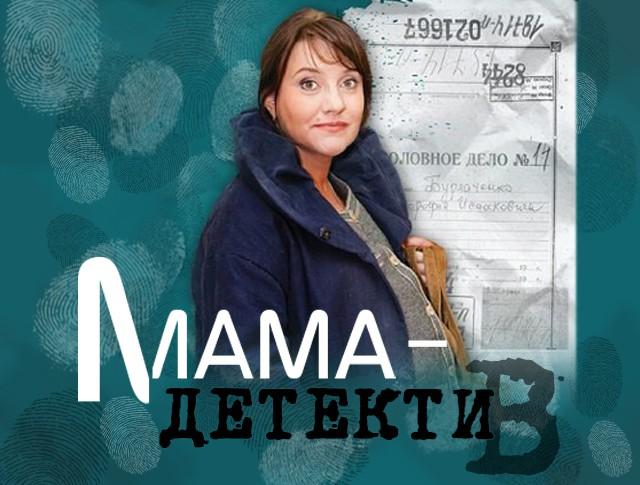"""""""Мама-детектив"""". 1-я и 2-я серии"""