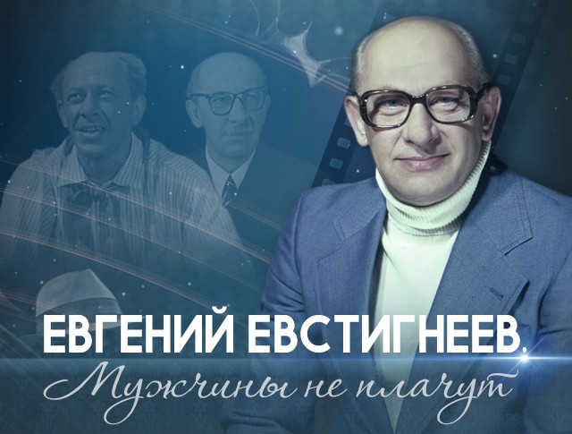 """""""Евгений Евстигнеев. Мужчины не плачут"""""""