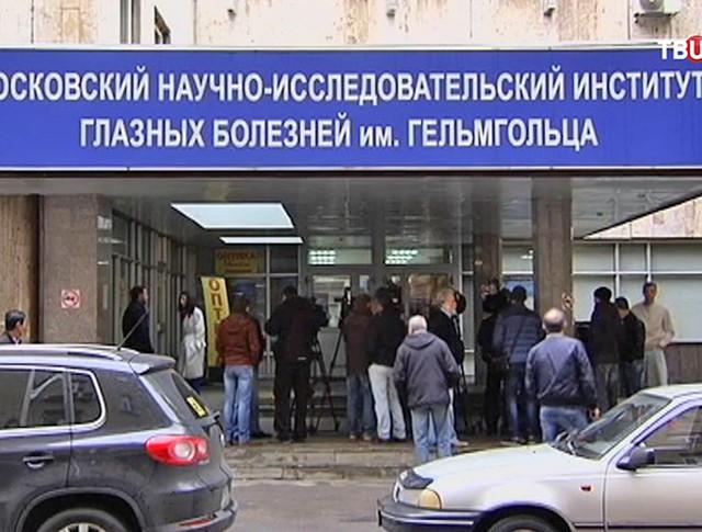 Клиника в НИИ имени Гельмгольца