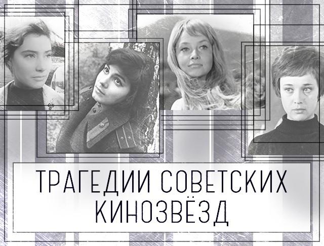"""""""Трагедии советских кинозвёзд"""""""