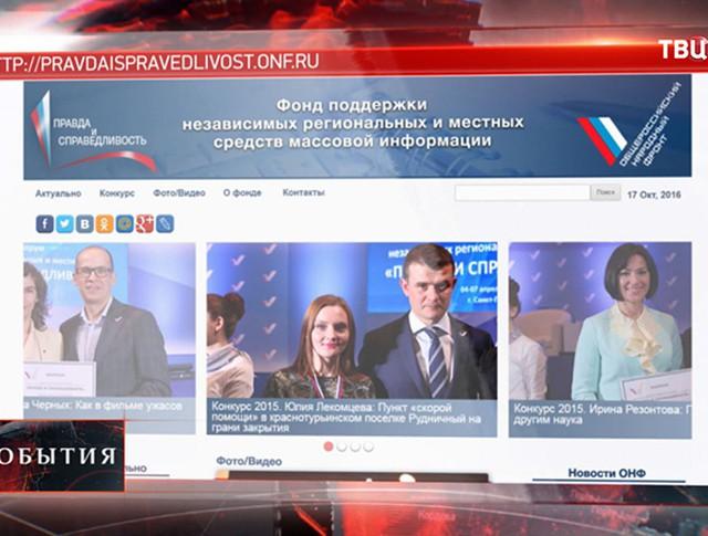 Прием заявок на конкурс журналистов ОНФ