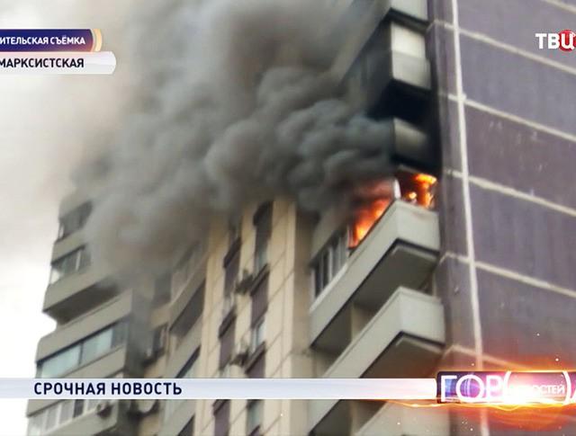 Пожар в квартире многоэтажного дома в центре Москвы