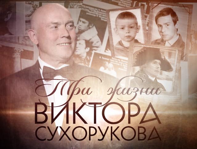"""""""Три жизни Виктора Сухорукова"""""""