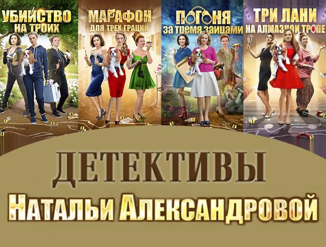 "Детективы Натальи Александровой. ""Марафон для трёх граций"""