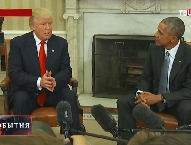 Дональд Трамп и Барак Обама во время встречи