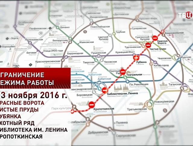 Ограничение в работе метро 13 ноября
