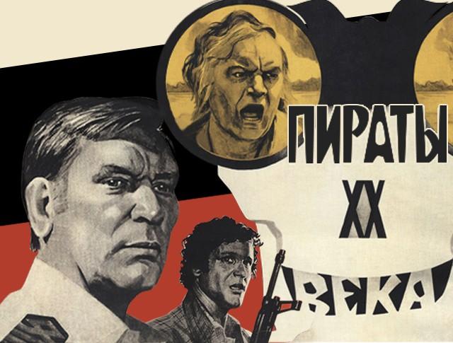 """""""Пираты XX века"""""""