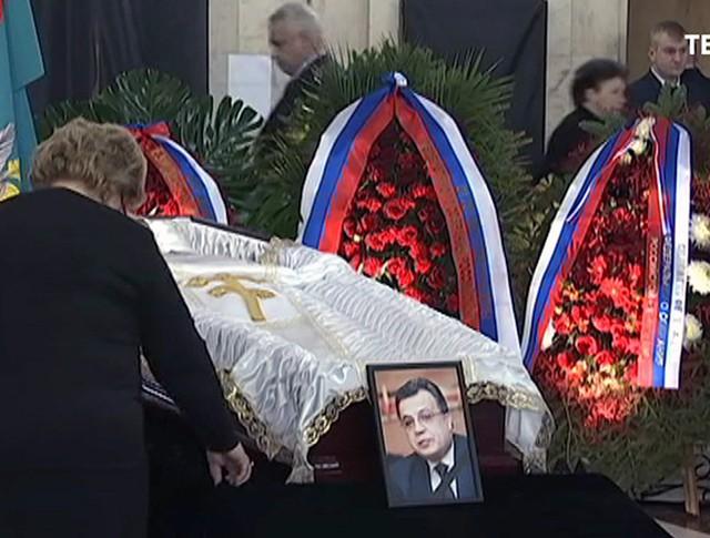 Прощание с послом Андреем Карловым