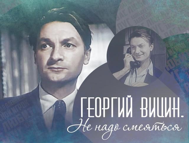 """""""Георгий Вицин. Не надо смеяться"""""""