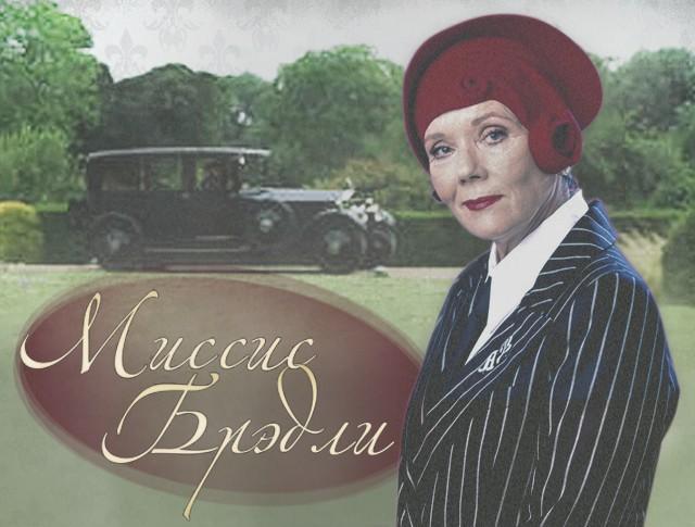 """Миссис Брэдли. """"Смерть в опере"""". """"Восход луны"""""""