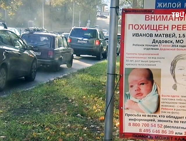 Поиски похищенного из роддома Матвея Иванова
