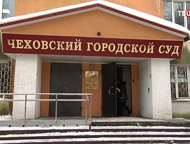 Чеховский городской суд