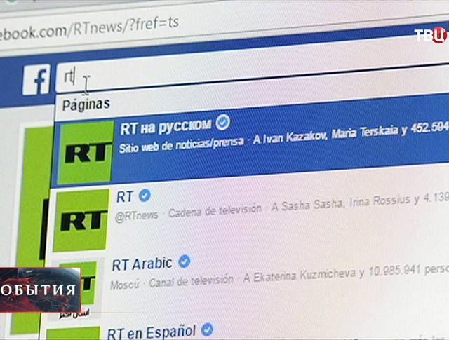 Страница телеканала Russia Today в Facebook
