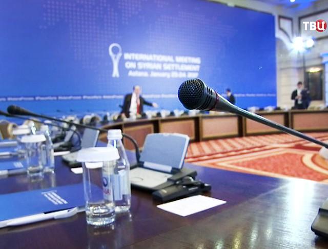Переговоры по урегулированию конфликта в Сирии в Астане