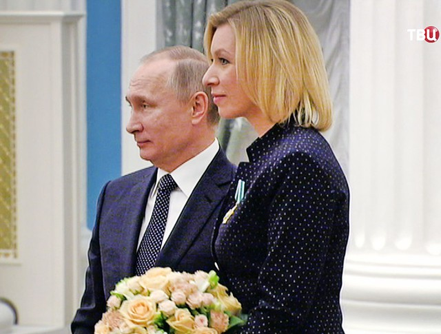 Владимир Путин и Мария Захарова