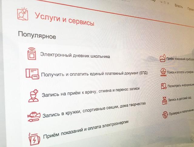Портал госуслуг Москвы и мэра