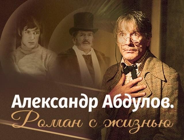 """""""Александр Абдулов. Роман с жизнью"""""""