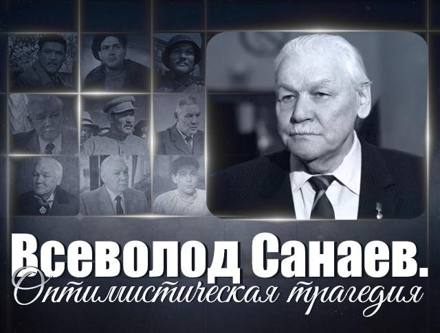 """""""Всеволод Санаев. Оптимистическая трагедия"""""""