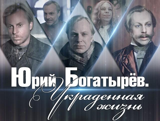 """""""Юрий Богатырёв. Украденная жизнь"""""""