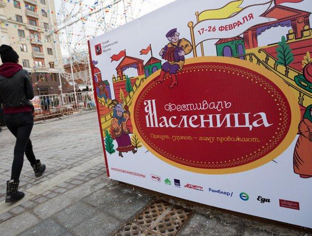 """Подготовка к фестивалю """"Московская масленица"""""""