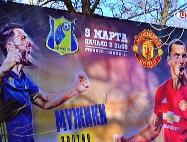 """Билборд матча между """"Ростовом"""" и Manchester United"""