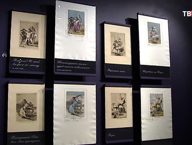 """Выставка """"Капричос"""". Гойя и Дали"""