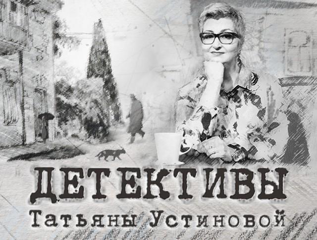"""Детективы Татьяны Устиновой. """"Неразрезанные страницы"""". 3-я и 4-я серии"""