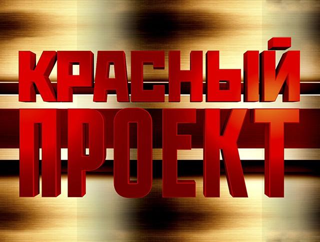 """""""Красный проект"""""""