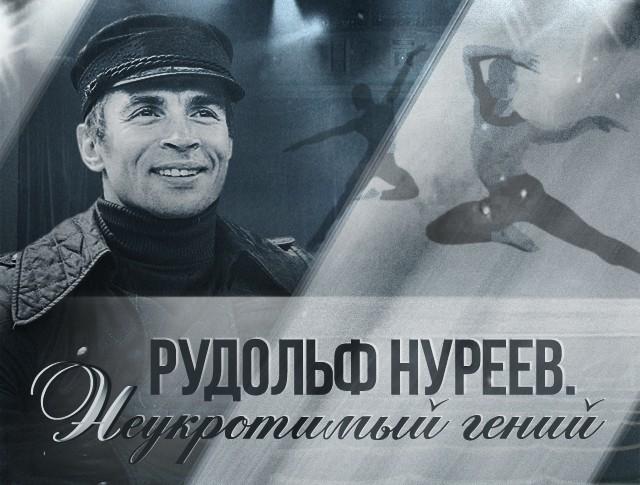 """""""Рудольф Нуреев. Неукротимый гений"""""""
