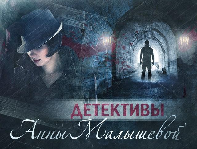 """Детективы Анны Малышевой. """"Дом у последнего фонаря"""""""