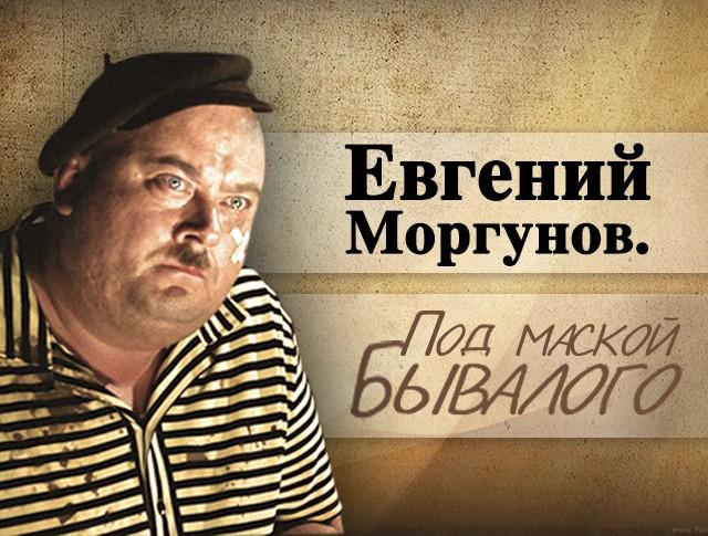 """""""Евгений Моргунов. Под маской Бывалого"""""""