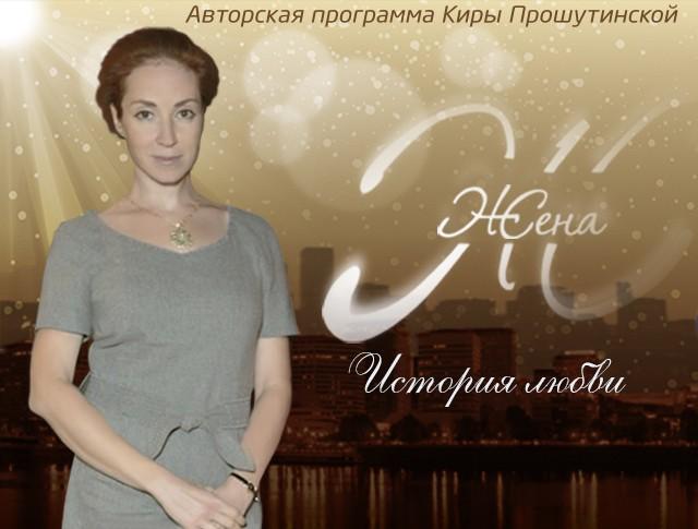 Жена. История любви. Анна Большова