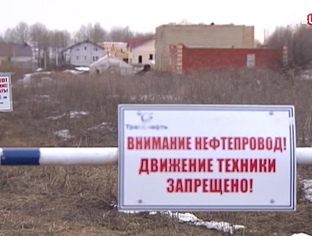 Прохождение нефтепровода возле жилых домов