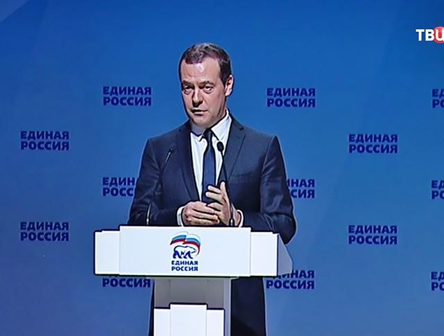 """Дмитрий Медведев на форуме """"Единой России"""""""