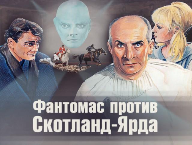 """Фантомас против Скотланд-Ярда"""