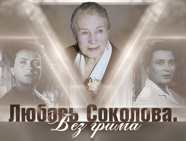 """""""Любовь Соколова. Без грима"""""""