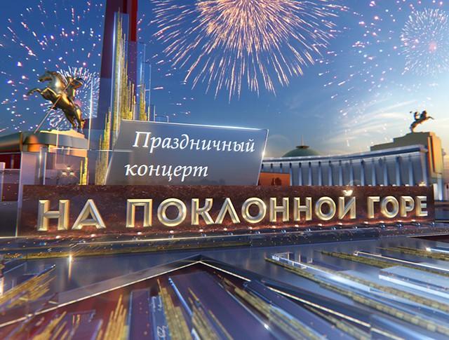 С Днём Победы! Праздничный концерт на Поклонной горе