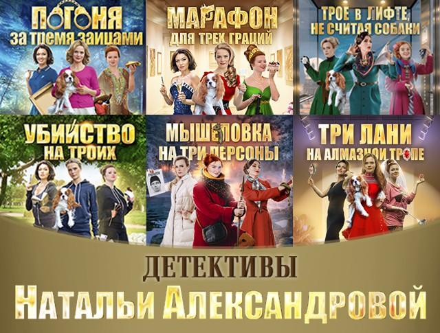 """Детективы Натальи Александровой. """"Трое в лифте, не считая собаки"""""""