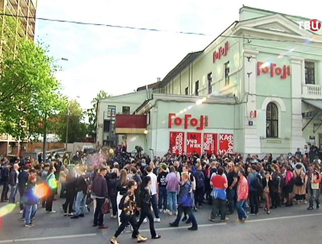 "Ситуация у здания театра ""Гоголь-центр"""