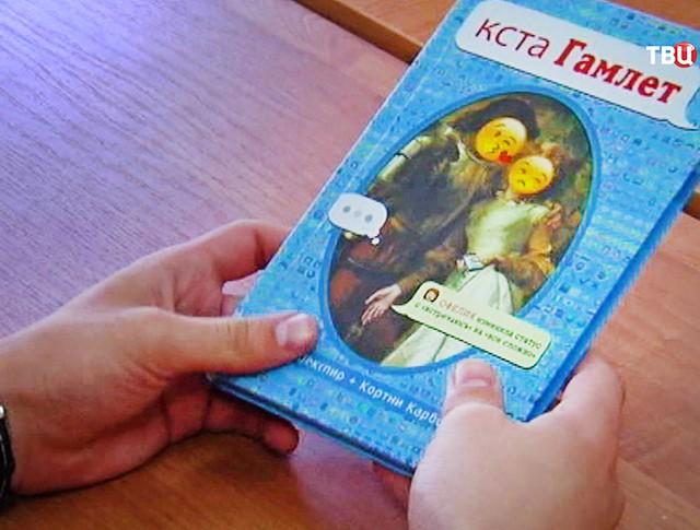 """Книга для тетей """"Гамлет в смайликах"""""""