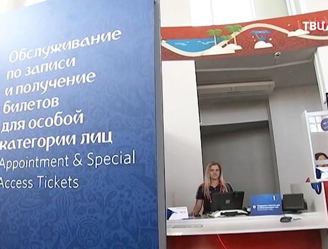 Получение билетов для особой категории лиц