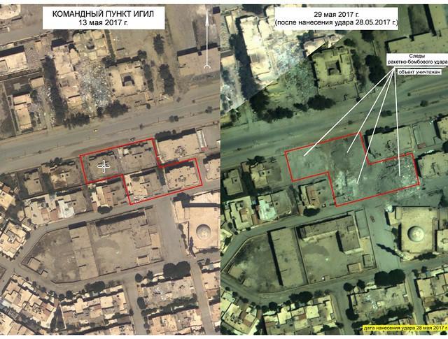 Последствия удара по командному пункту ИГ в Сирии