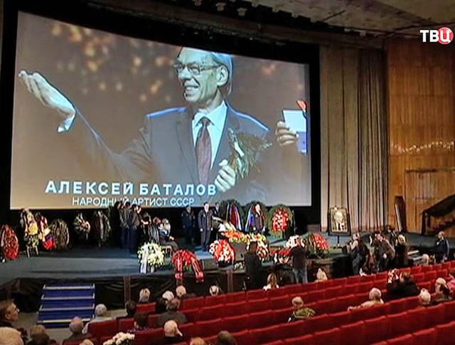 Церемония прощания с Алексеем Баталовым